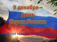 Герой России сегодня, кто он...