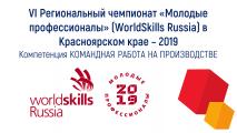 "Региональный чемпионат ""Молодые профессионалы"" (WorldSkills Russia)"