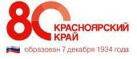 80 лет со дня образования Красноярского края
